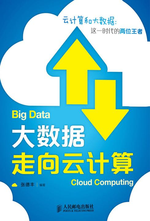 大数据走向云计算