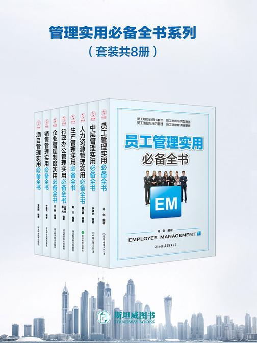 管理实用必备全书系列(套装共8册)