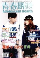 青春期健康 月刊 2012年03期(电子杂志)(仅适用PC阅读)