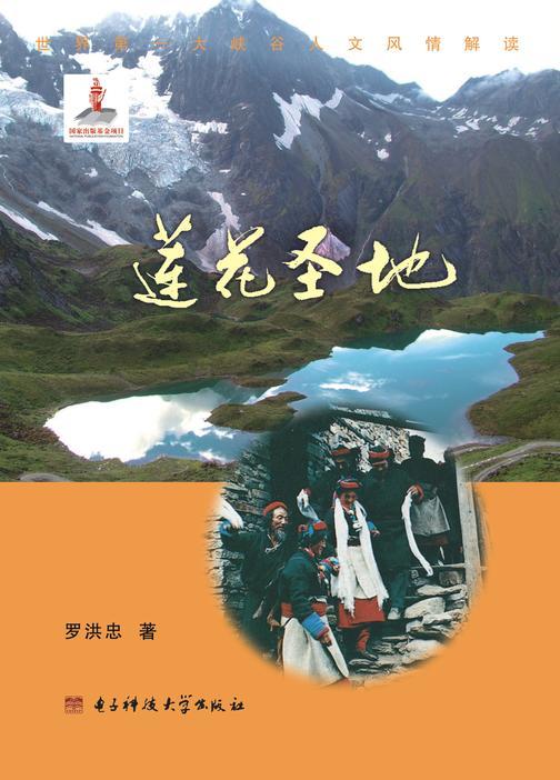 莲花圣地:世界最具大峡谷人文风情解读
