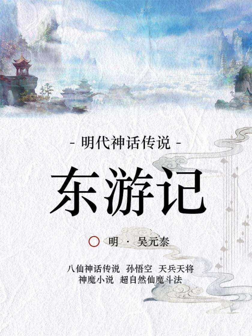 明代神话传说:东游记