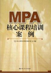 MPA核心课程培训案例