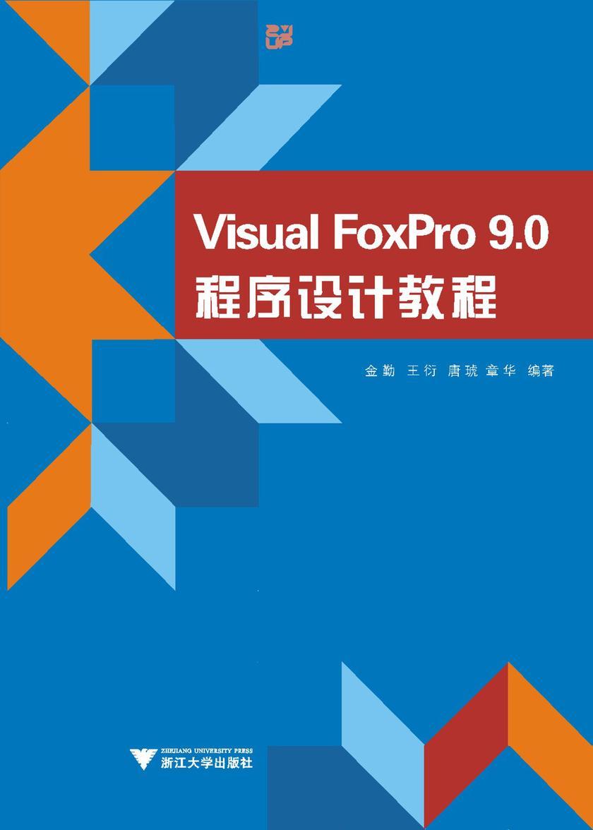 Visual FoxPro 9.0程序设计教程