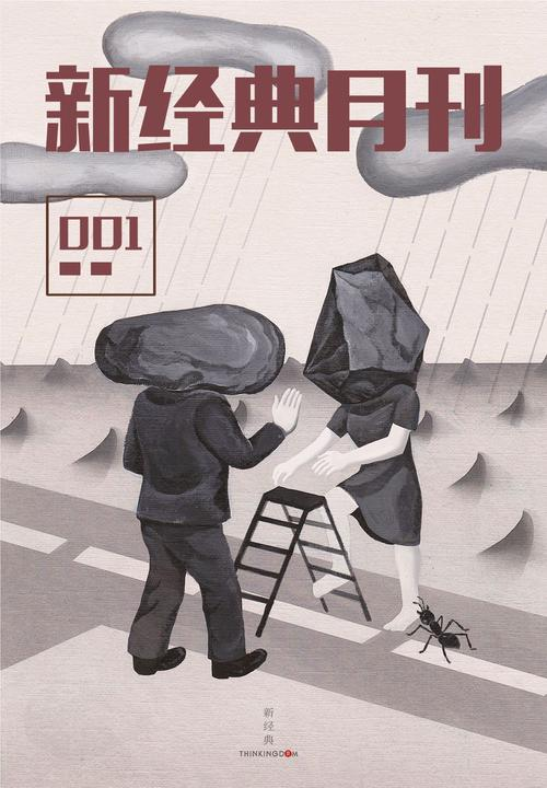 新经典月刊001