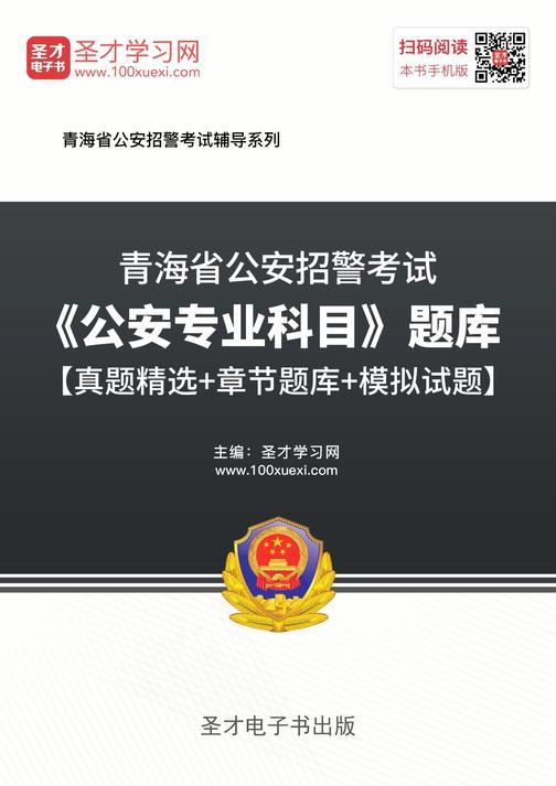 2018年青海省公安招警考试《公安专业科目》题库【真题精选+章节题库+模拟试题】