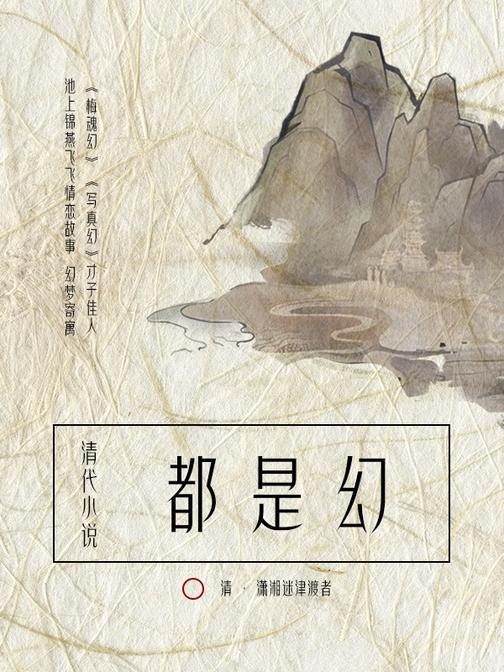 清代小说:都是幻