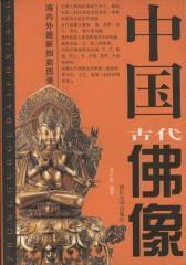 中国古代佛像(仅适用PC阅读)