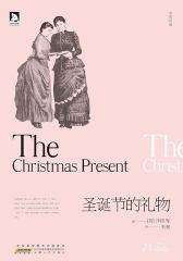 圣诞节的礼物(中英双语)(双璧文丛)