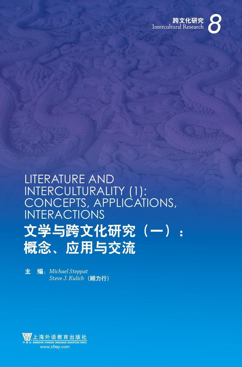 文学与跨文化研究(一):概念、应用与交流