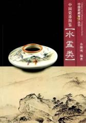 中国瓷器图鉴.水盂类(仅适用PC阅读)