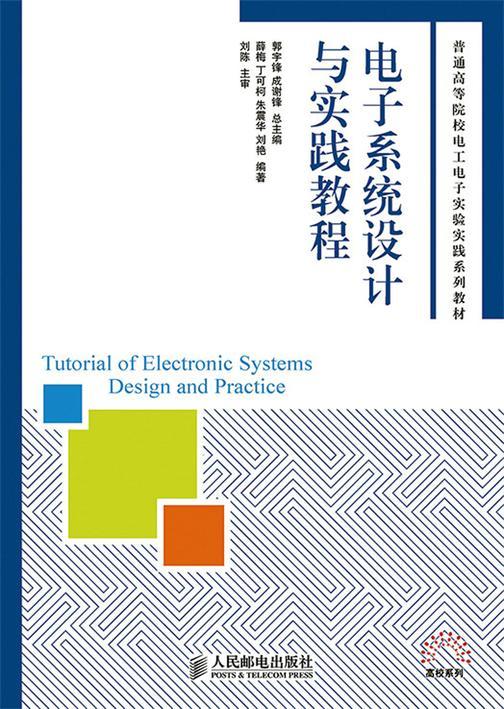 电子系统设计与实践教程