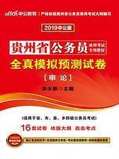 中公2019贵州省公务员录用考试专用教材全真模拟预测试卷申论