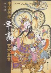 中国传统年画艺术鉴赏(仅适用PC阅读)