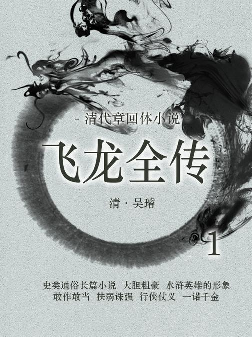 清代章回体小说 :飞龙全传(1)