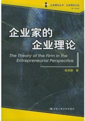 企业家的企业理论(仅适用PC阅读)