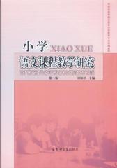 小学语文课程教学研究
