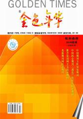 金色年华·教学参考 月刊 2012年01期(电子杂志)(仅适用PC阅读)