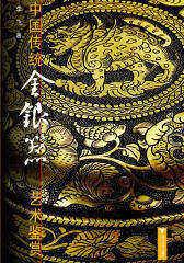 中国传统金银器艺术鉴赏(仅适用PC阅读)