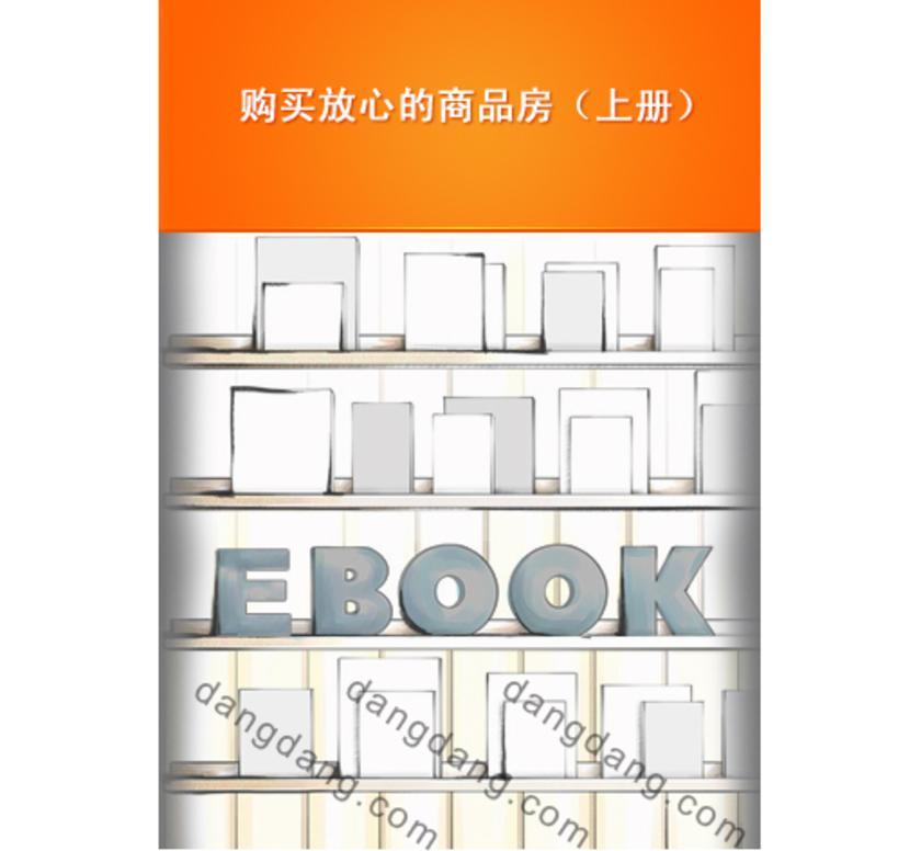 购买放心的商品房(上册)(仅适用PC阅读)