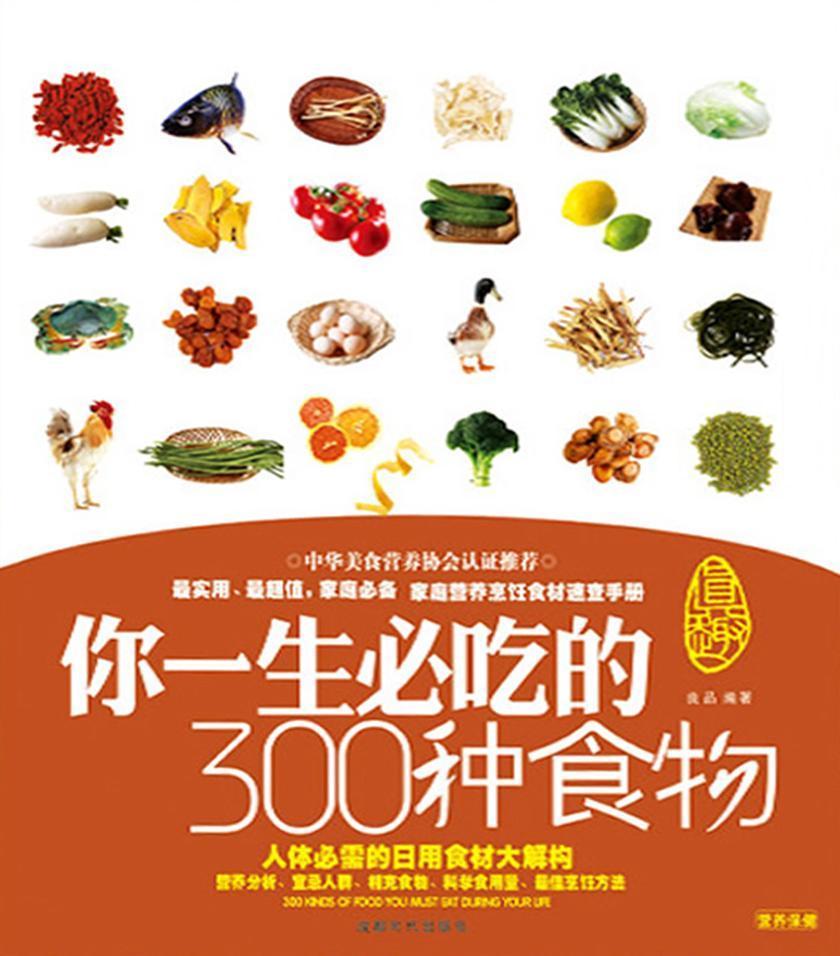 你一生必吃的300种食物