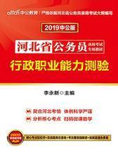 中公2019河北省公务员录用考试专用教材行政职业能力测验
