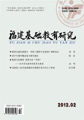 福建基础教育研究 月刊 2012年02期(电子杂志)(仅适用PC阅读)