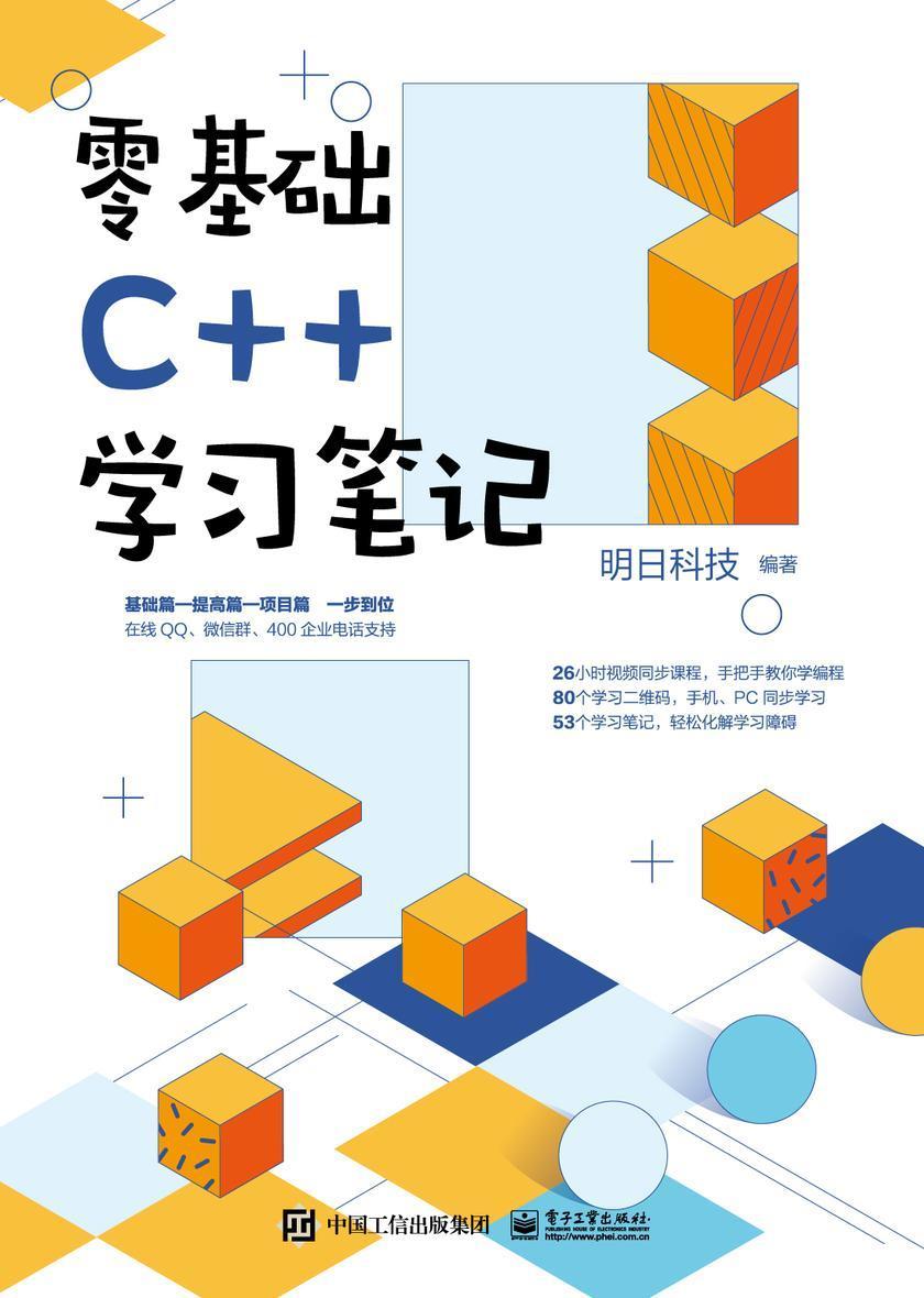 零基础C++学习笔记