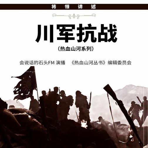 将领讲述:川军抗战实录 抗日战争重大战役
