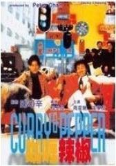 咖喱辣椒(影视)