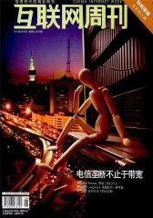 互联网周刊 半月刊 2012年06期(电子杂志)(仅适用PC阅读)