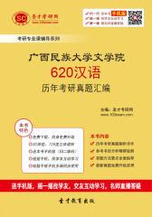 广西民族大学文学院620汉语历年考研真题汇编