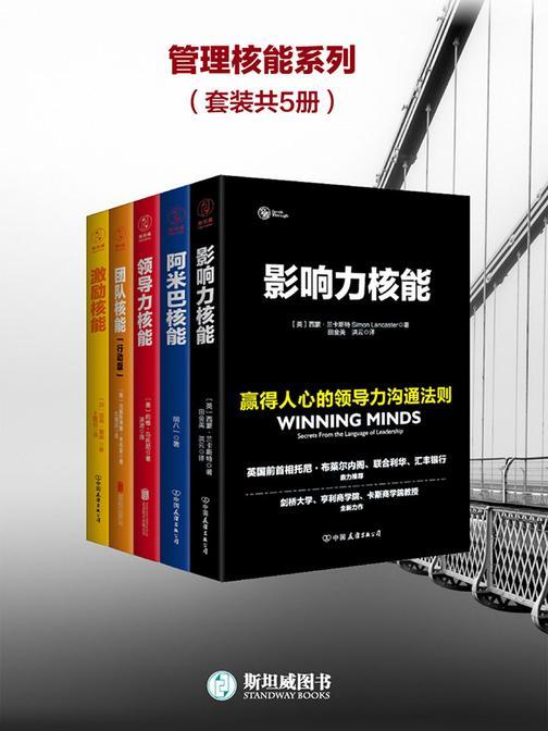 管理核能系列(套装全5册)
