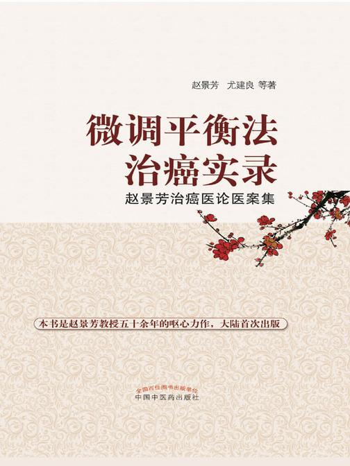 微调平衡法治癌实录:赵景芳治癌医论医案集