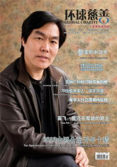 环球慈善 月刊 2012年03期(电子杂志)(仅适用PC阅读)