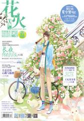 花火A-2014-11期(电子杂志)