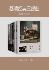 蔡澜经典五部曲(套装共5册)