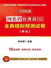 中公2019河北省公务员录用考试专用教材全真模拟预测试卷申论