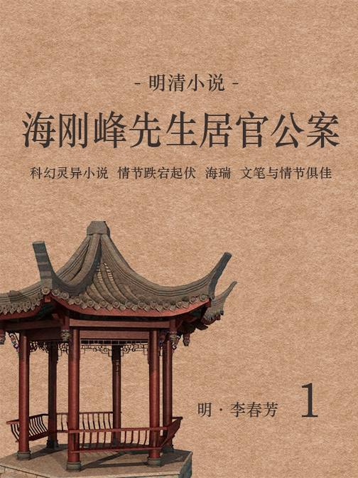 明清小说:海刚峰先生居官公案(1)