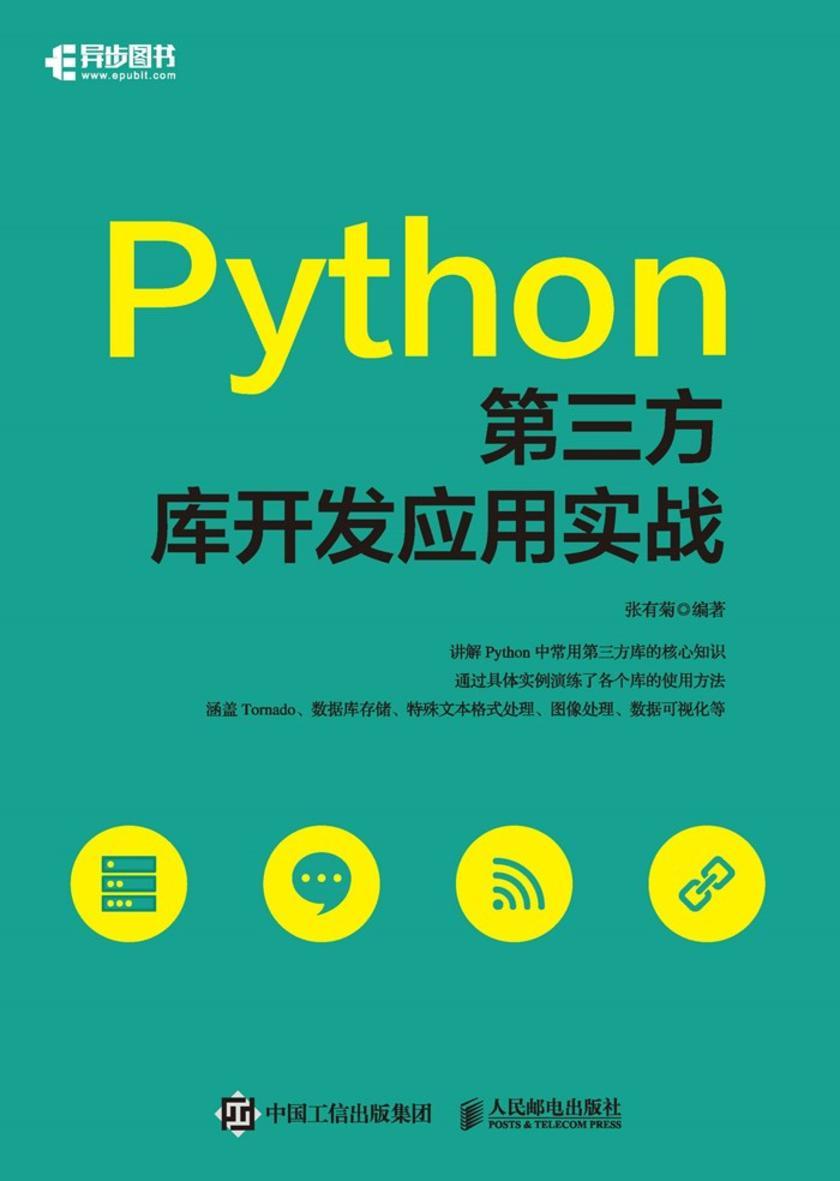 Python第三方库开发应用实战