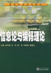 信息论与编码理论(试读本)