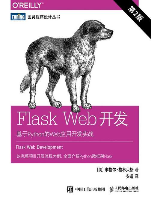 FlaskWeb开发基于Python的Web应用开发实战第2版