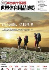 世界体育用品博览 月刊 2012年04期(电子杂志)(仅适用PC阅读)