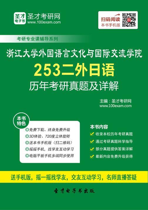 浙江大学外国语言文化与国际交流学院253二外日语历年考研真题及详解