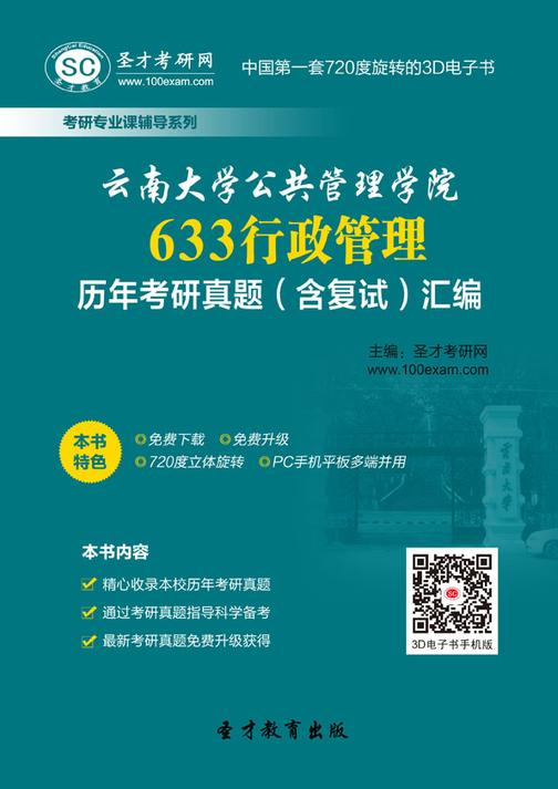 云南大学公共管理学院633行政管理历年考研真题(含复试)汇编