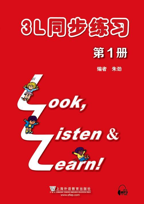 看听学3L同步练习册 第1册