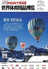 世界体育用品博览 月刊 2012年02期(电子杂志)(仅适用PC阅读)