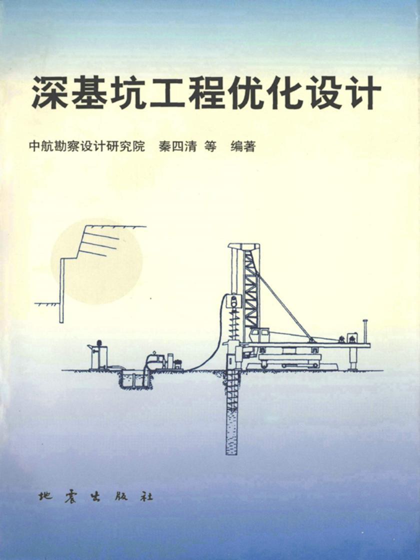 深基坑工程优化设计(仅适用PC阅读)