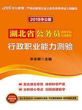 中公2019湖北省公务员录用考试专用教材行政职业能力测验