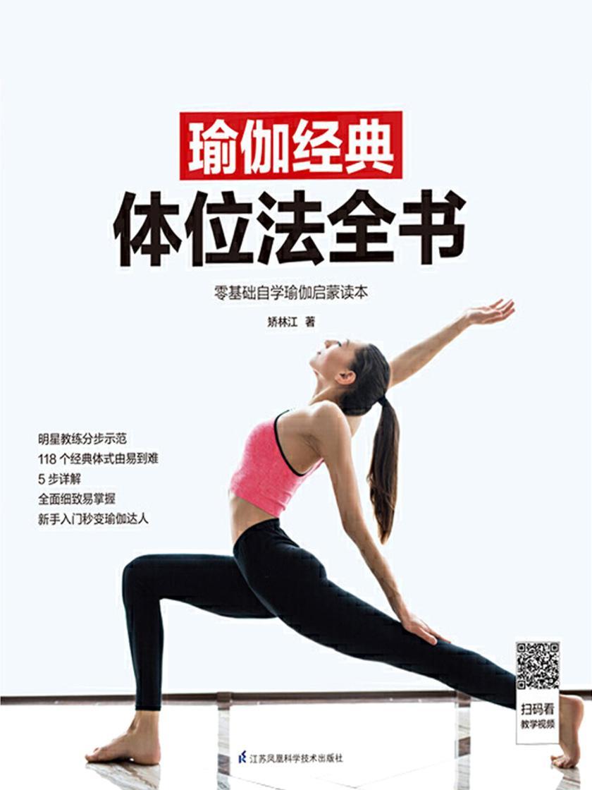 瑜伽经典体位法全书(零基础自学瑜伽启蒙读本)