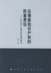 论侵害知识产权的民事责任——从知识产权特征出发的研究